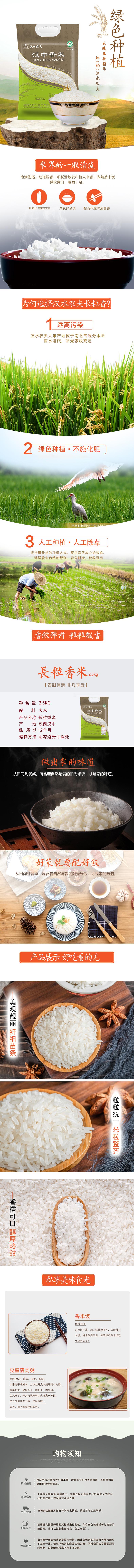 2.5KG汉中香米详情图.jpg