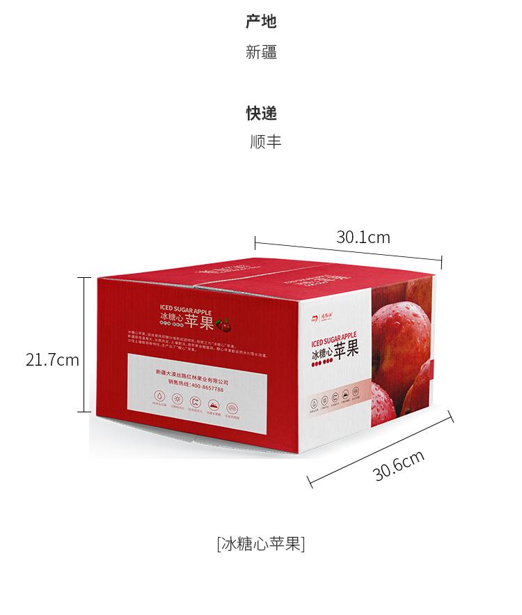 冰糖心苹果家庭装_11.jpg