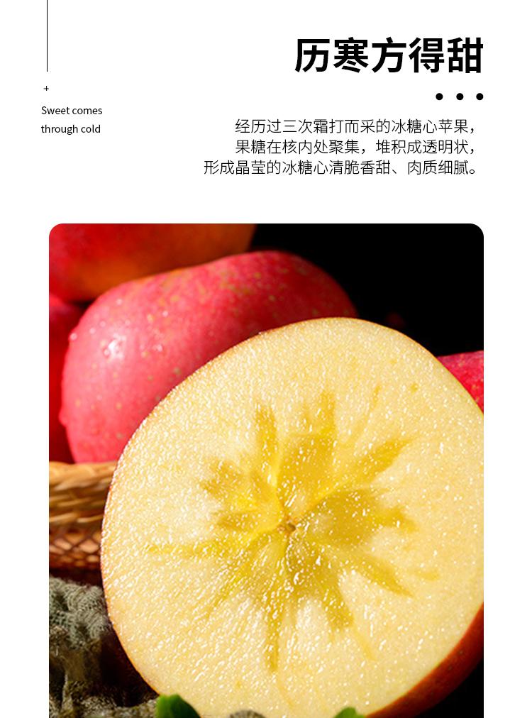 冰糖心苹果家庭装_05.jpg