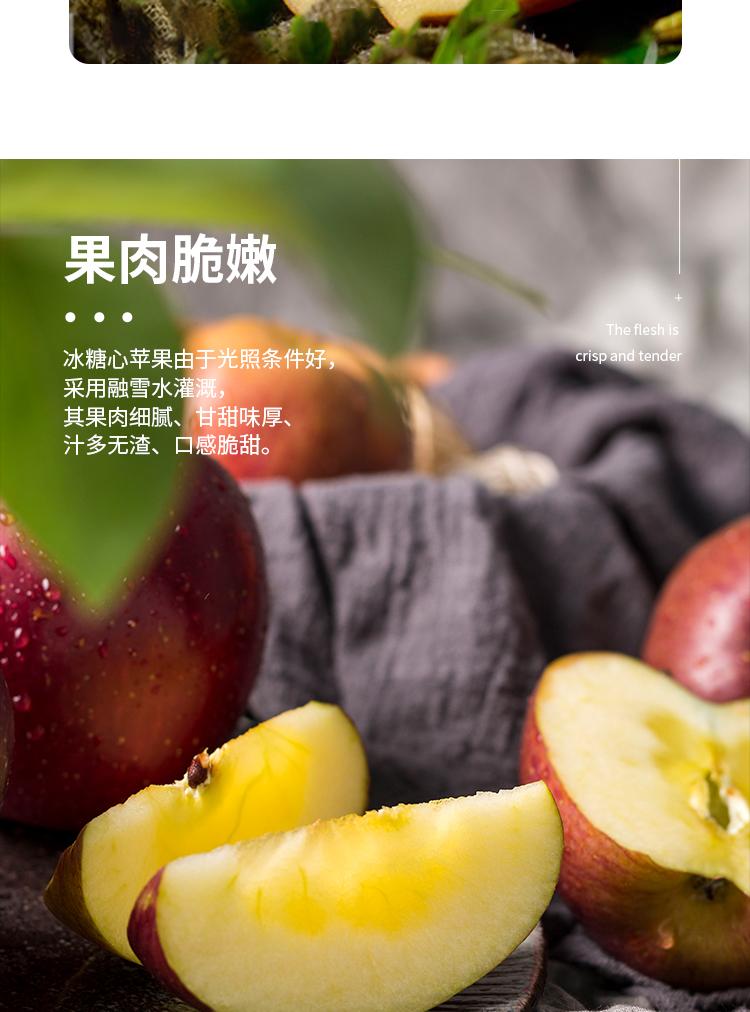 冰糖心苹果家庭装_06.jpg