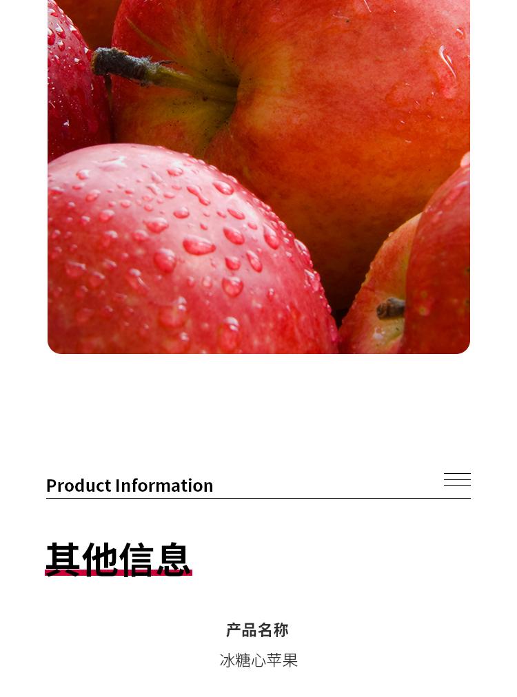 冰糖心苹果家庭装_10.jpg