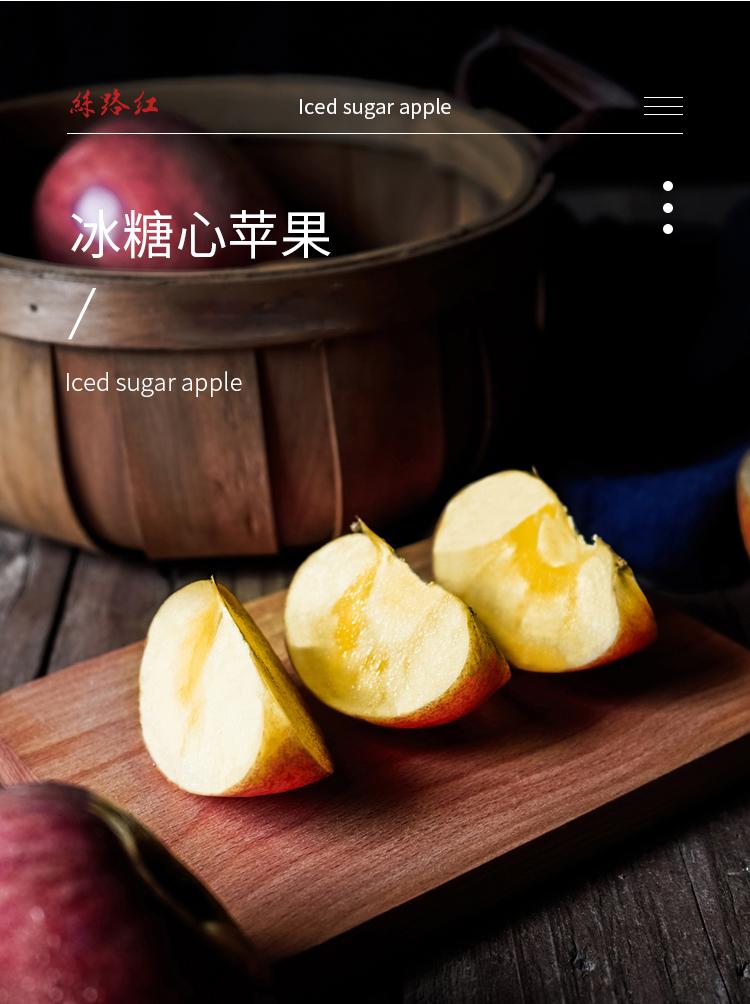 冰糖心苹果家庭装_02.jpg