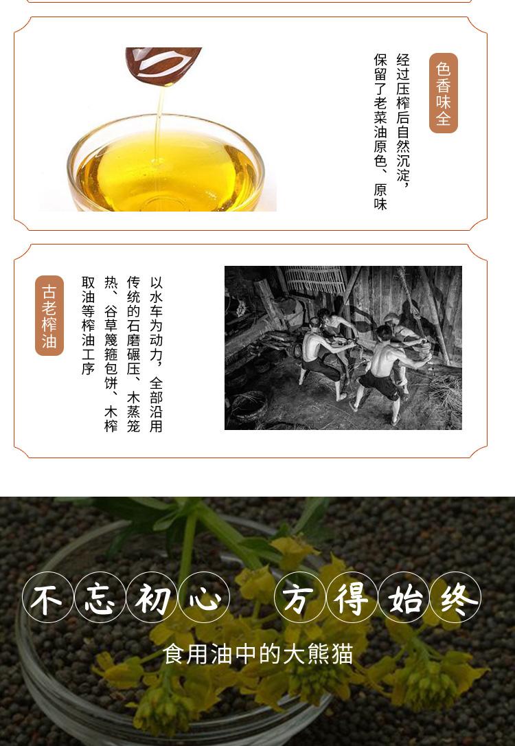 菜籽油zui_05.jpg