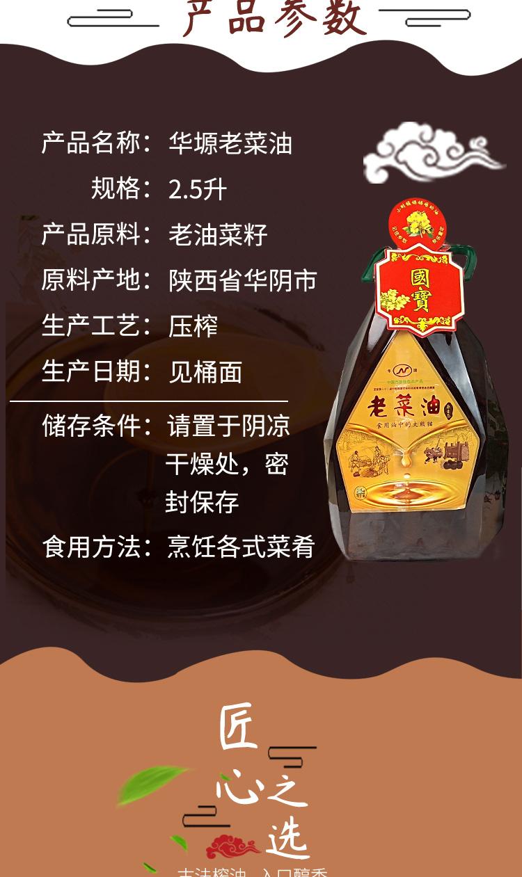 菜籽油zui_02.jpg