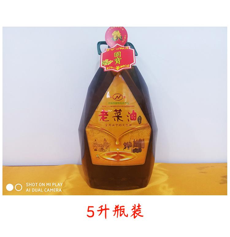 菜籽油zui_12.jpg