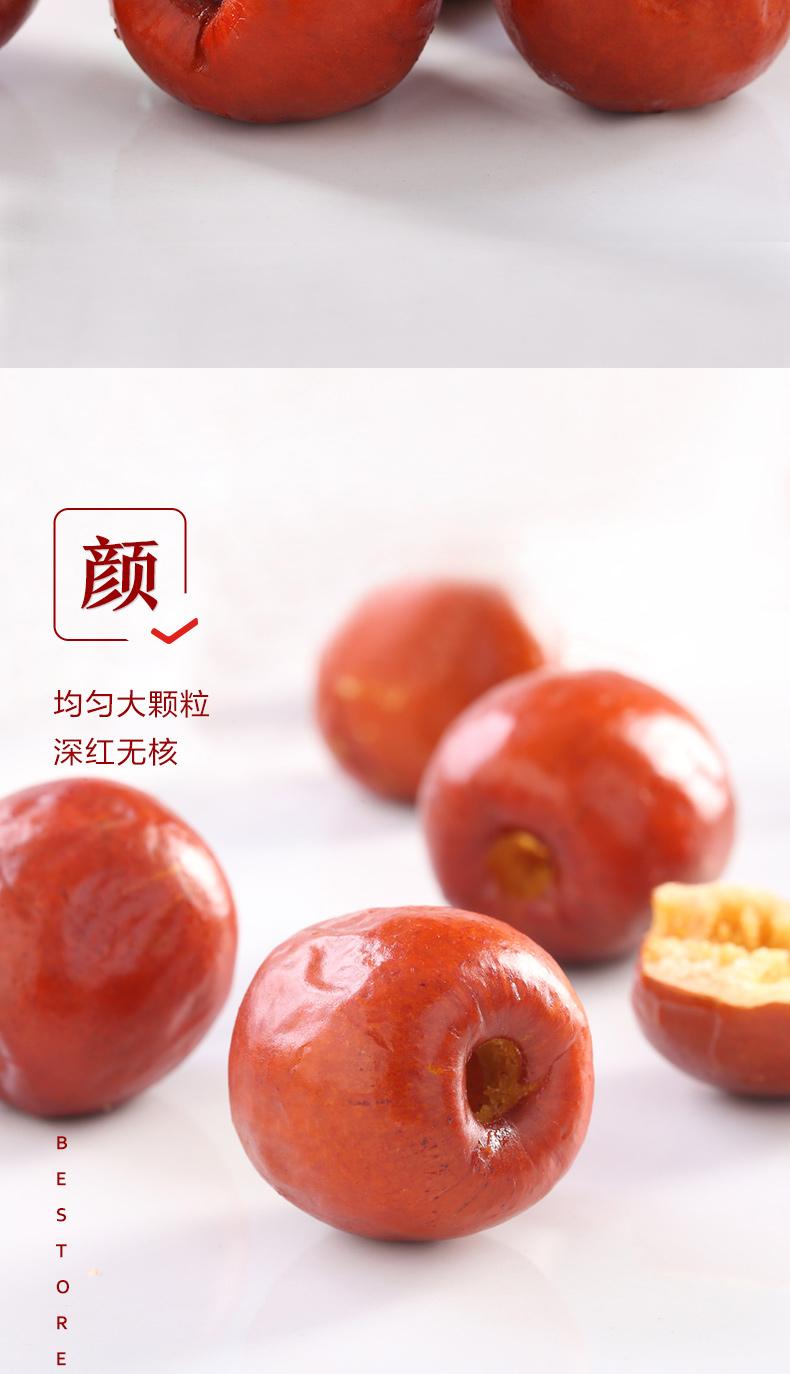 脆冬枣详情图3.jpg